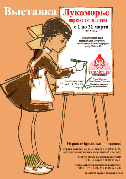 афиша в Петербурге март 2012 года