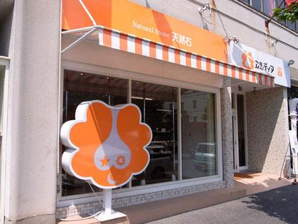建築 施工例 岡山市のパワーストーンのお店 店舗デザイン、内装