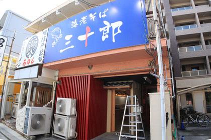 建築 施工例 岡山市北区岩田町 ラーメン店の店舗デザインの外観