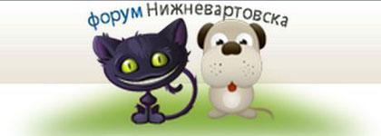 Форум г.Нижневартовск