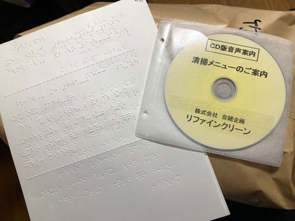 CD版音声案内「清掃メニューのご案内」と点字メニュー表