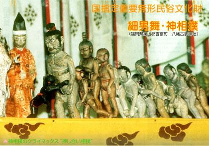 国指定重要文化財 細男舞・神相撲