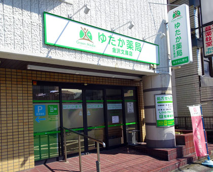 ゆたか薬局 金沢文庫店