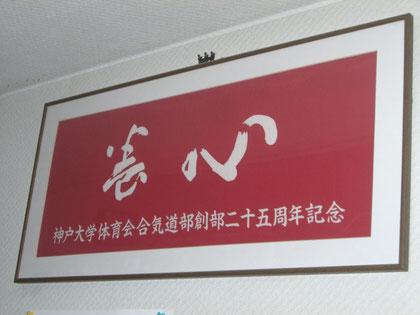 小林裕和師範は還暦を迎えられ益々お元気でした