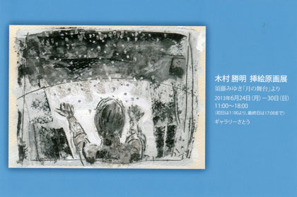 Kimura,Katsuaki   Newspaper Serial story Art original picture Exhibition