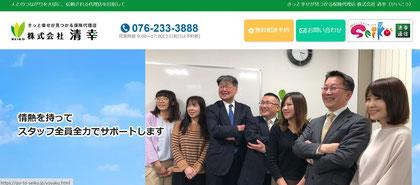 きっと幸せが見つかる保険代理店 株式会社清幸