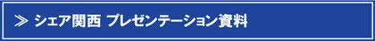 大阪 異業種交流会 シェア関西 プレゼンテーション