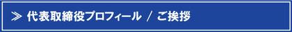 株式会社リズカンパニー 代表取締役 渡邉貴也 プロフィール ご挨拶