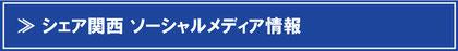 シェア関西 ソーシャルメディア情報