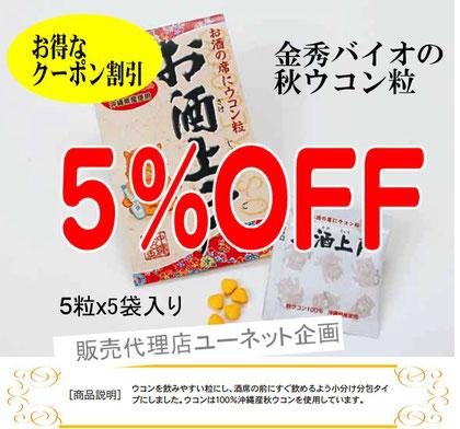 秋ウコン粒(50粒)5%OFFクーポン