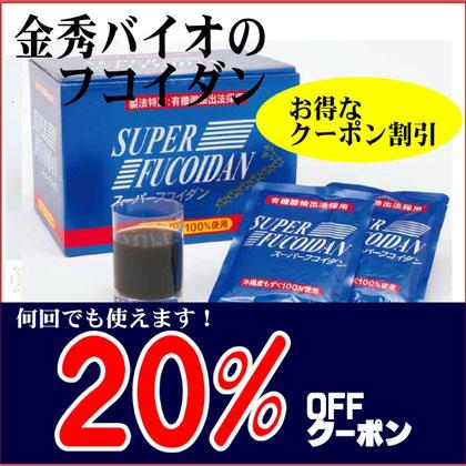 沖縄フコイダン20%OFFクーポン 金秀バイオ