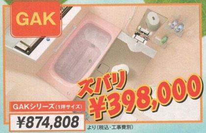 398,000円(税込・工事費別)