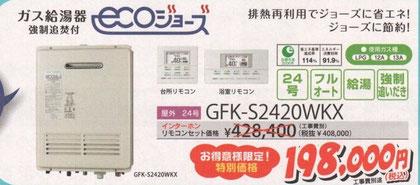 198,000円(税込・工事費別)