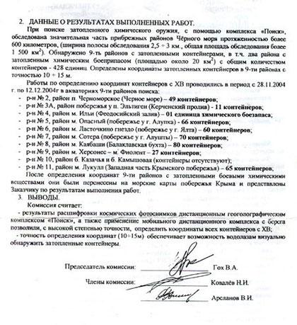 Химическое оружие в Крыму фото