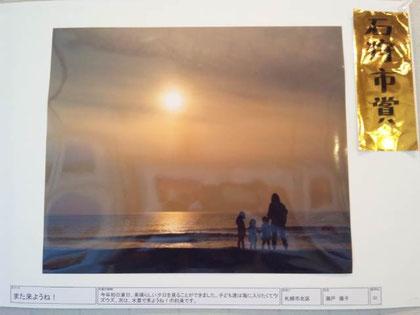 作品名 『また来ようね!』 作者:瀬戸優子