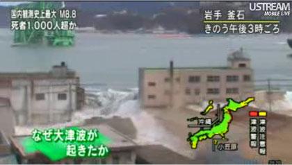 Kamaishi at 3:21 p.m.