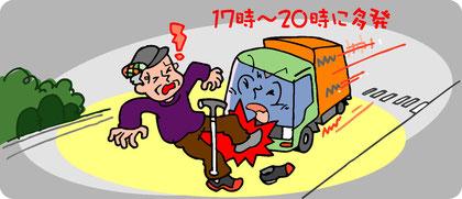高齢歩行者の夜間事故