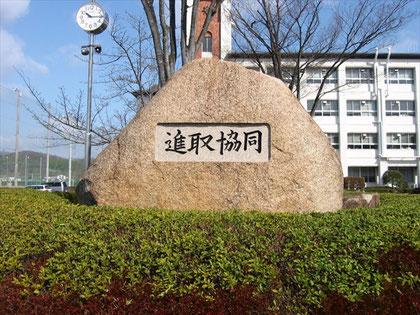 万成石自然石記念碑