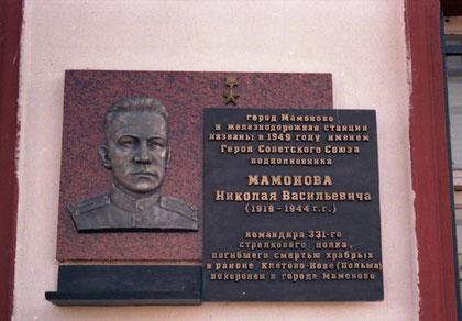 есть памятная доска Мамонову, а так как городок пограничный на заставе тоже есть бюст Мамонову Николаю Васильевичу. Но его я не стал фотографировать.