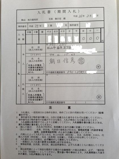 入札書(見本)