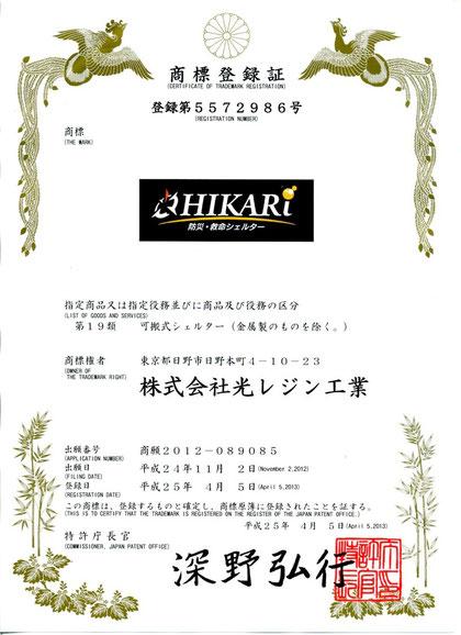 商標登録証 地震・津波シェルターHIKARi(ヒカリ)