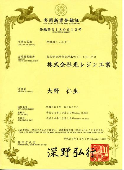 実用新案登録証 地震・津波シェルターHIKARi(ヒカリ)