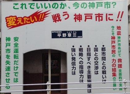 平野章三事務所(H23年3月よりのメッセージ)