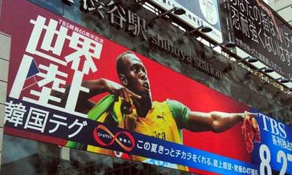 渋谷駅世界陸上サイン