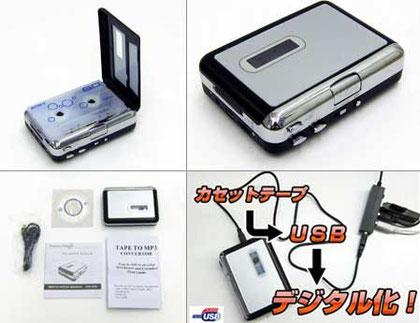 「カセットテープをMP3に変換するプレーヤー」
