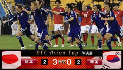 アジアカップ準決勝PK勝利