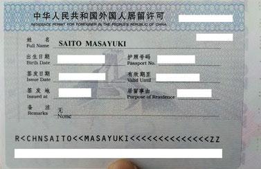 居留許可証 大連外国語大学 遼寧師範大学
