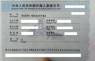 中国北京大連上海留学 居留許可証サンプル