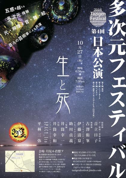 Tazigen Festival Japan