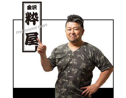 金沢粋屋のブログページへ移動