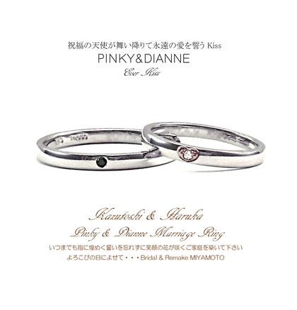セミオーダー結婚指輪