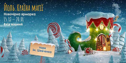 Christmas in Kiev