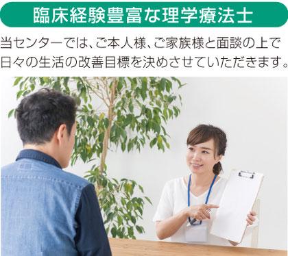京都脳梗塞リハビリセンターの経験豊富な理学療法士
