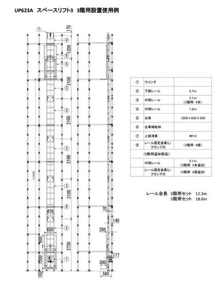 UP623A スペースリフト3 組立図