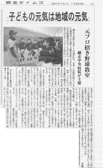 2017年1月22日付け網走タイムス紙面