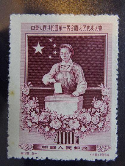 1954年中国切手(普通選挙の投票)