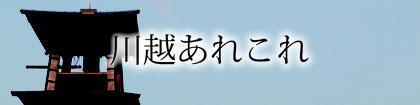 株式会社田村工業所 企業情報 埼玉県川越市的場151 川越の情報あれこれ 川越まつりの日に夕日を受けている時の鐘の写真