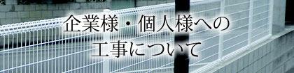 株式会社田村工業所 企業情報 埼玉県川越市的場151 企業様個人様への工事について 台風被害に伴うすき家フェンス修繕工事写真