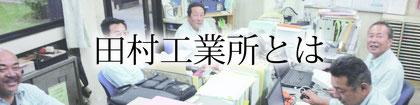 株式会社田村工業所 企業情報 埼玉県川越市的場151 施工管理技士写真