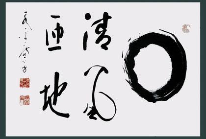清風匝地-永平廉芳(東川寺所蔵)