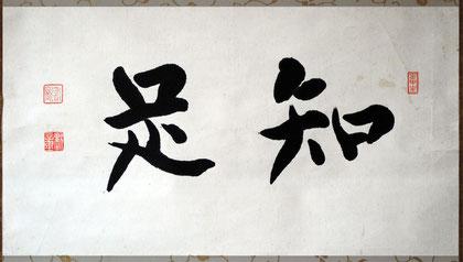 知足-福山黙童禅師 (東川寺所蔵)