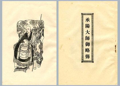 承陽大師御略傳(東川寺蔵書)