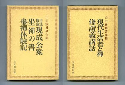 山田霊林著作集-3・4(東川寺蔵書)