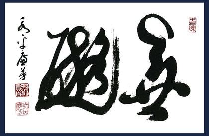 無礙・丹羽廉芳禅師・晋山不腆 (印刷)(東川寺所蔵)