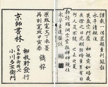 永平元禅師清規・永平玄透盤談