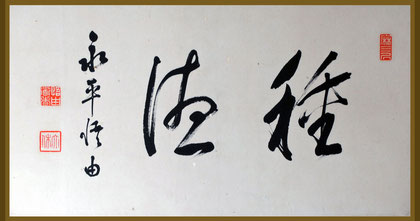種徳・永平悟由(種徳山大休寺)(東川寺より大休寺へ贈呈)